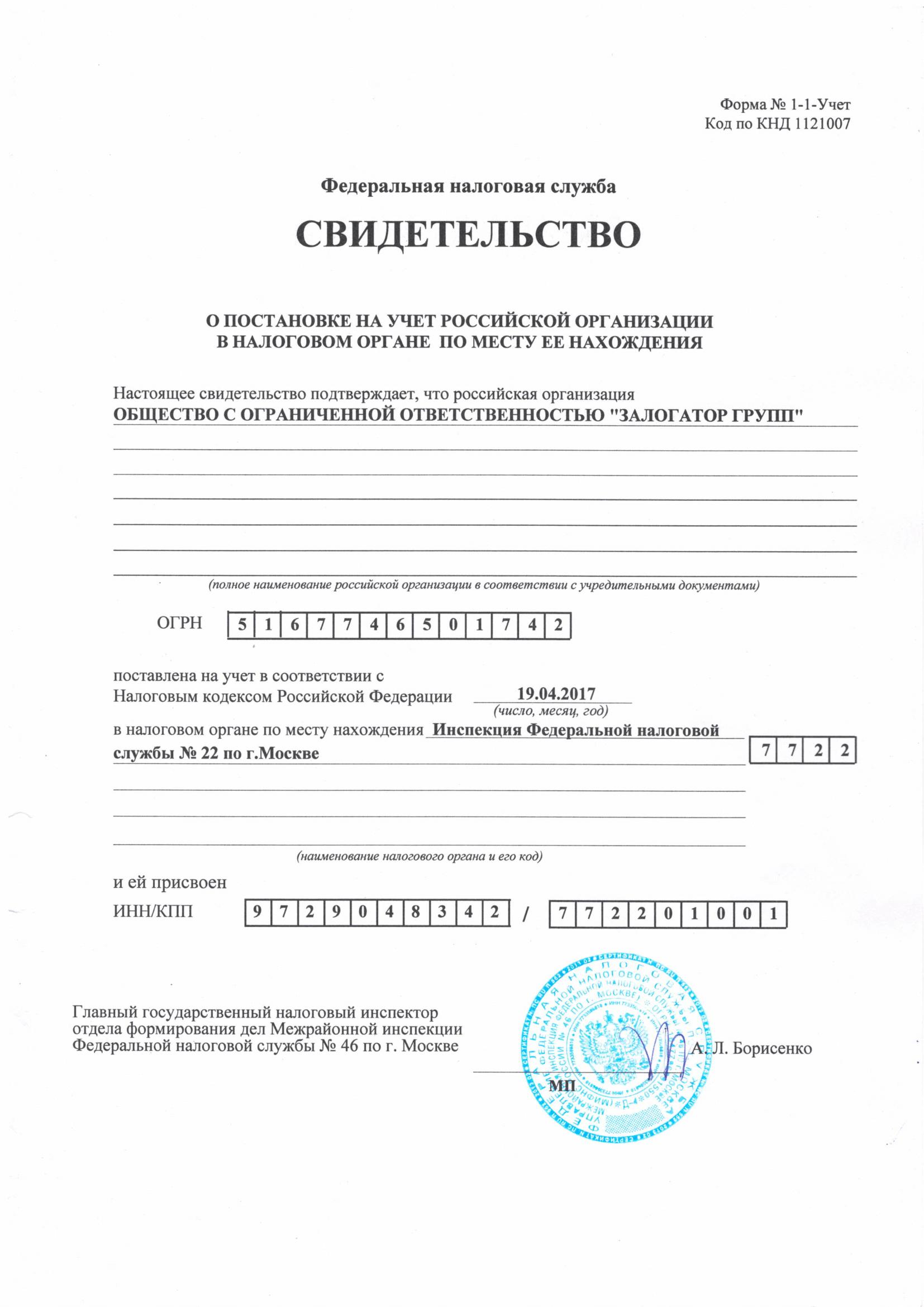 Под залог птс займ иркутск — Falcon Advisers